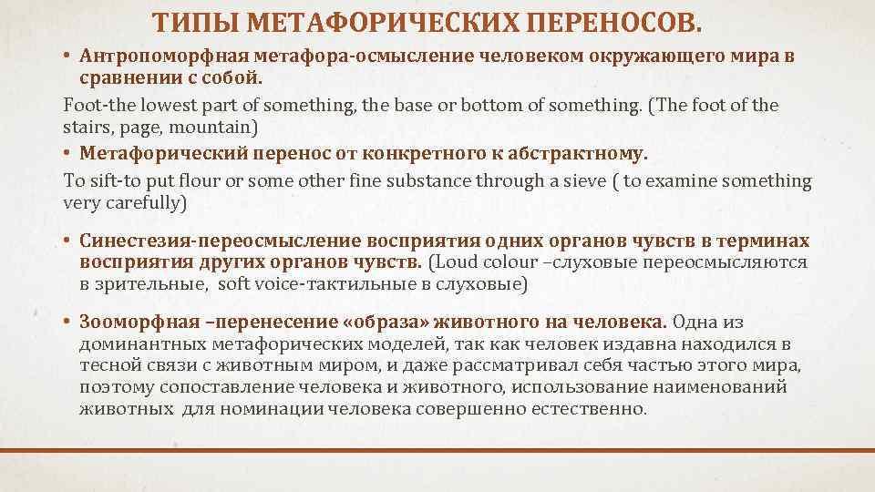 ТИПЫ МЕТАФОРИЧЕСКИХ ПЕРЕНОСОВ.  • Антропоморфная метафора-осмысление человеком окружающего мира в