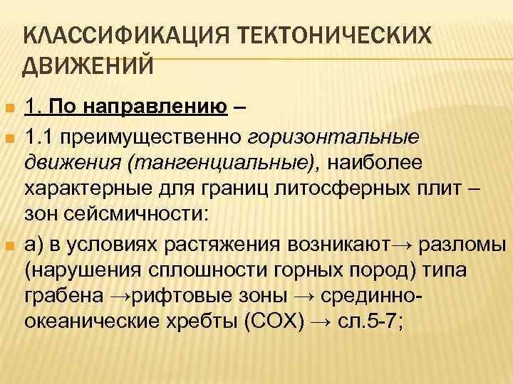 КЛАССИФИКАЦИЯ ТЕКТОНИЧЕСКИХ ДВИЖЕНИЙ n  1. По направлению – n  1.