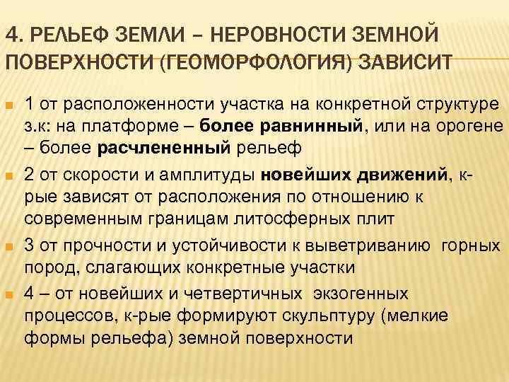 4. РЕЛЬЕФ ЗЕМЛИ – НЕРОВНОСТИ ЗЕМНОЙ ПОВЕРХНОСТИ (ГЕОМОРФОЛОГИЯ) ЗАВИСИТ n  1 от расположенности