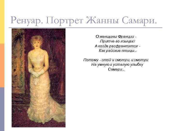 Ренуар. Портрет Жанны Самари.    О женщины Франции -