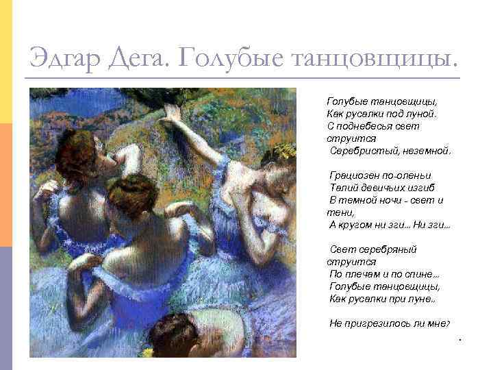 Эдгар Дега. Голубые танцовщицы.    Голубые танцовщицы,    Как русалки