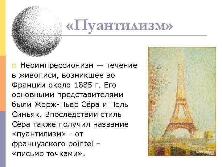 «Пуантилизм»  p Неоимпрессионизм — течение в живописи, возникшее во Франции