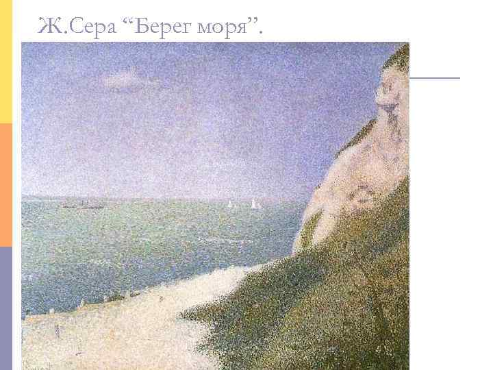 "Ж. Сера ""Берег моря""."