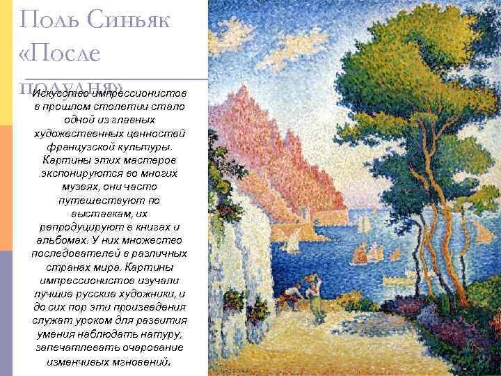 Поль Синьяк «После полудня» Искусство импрессионистов в прошлом столетии стало  одной из главных