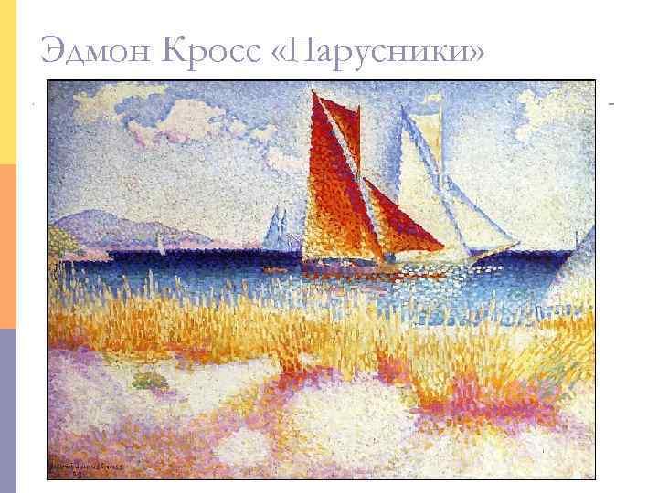 Эдмон Кросс «Парусники»