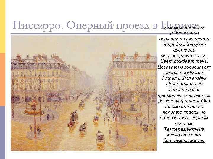 Писсарро. Оперный проезд в Париже.      Импрессионисты