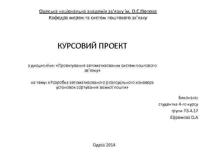 Одеська національна академія зв'язку ім. О. С. Попова   Кафедра мереж та