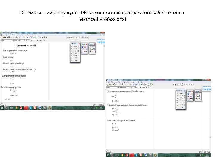 Кінематичний розрахунок РК за допомогою програмного забезпечення     Mathcad Professional