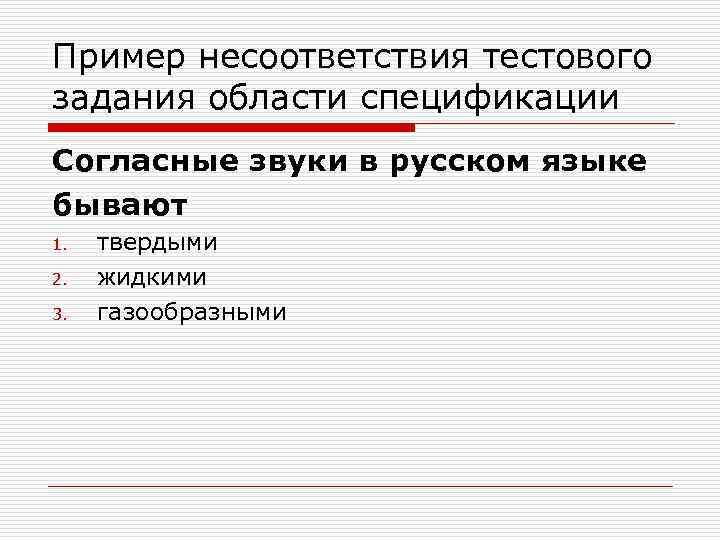 Пример несоответствия тестового задания области спецификации Согласные звуки в русском языке бывают 1.