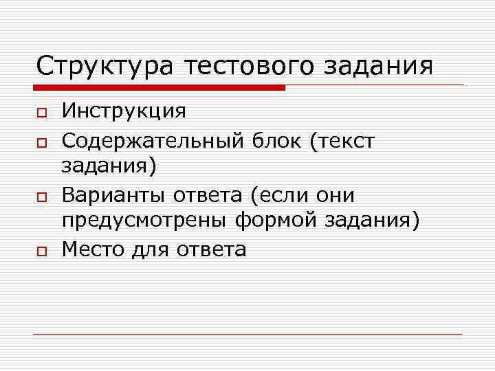 Структура тестового задания o  Инструкция o  Содержательный блок (текст задания) o