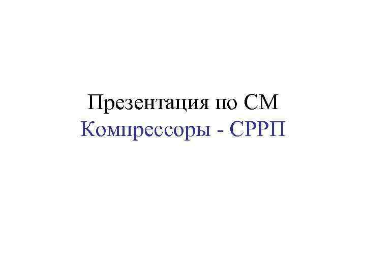 Презентация по СМ Компрессоры - СРРП