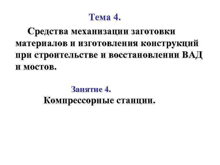 Тема 4. Средства механизации заготовки материалов и изготовления конструкций при