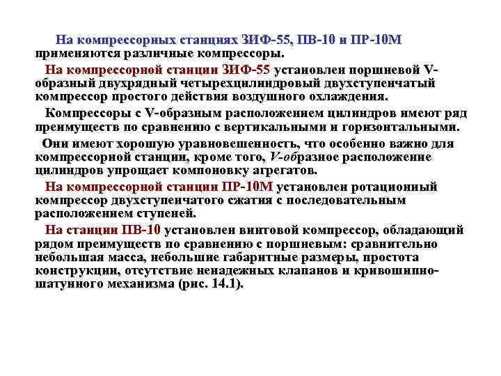 На компрессорных станциях ЗИФ 55, ПВ 10 и ПР 10 М применяются