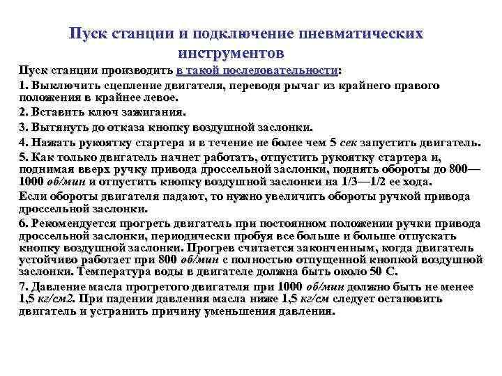 Пуск станции и подключение пневматических     инструментов Пуск станции