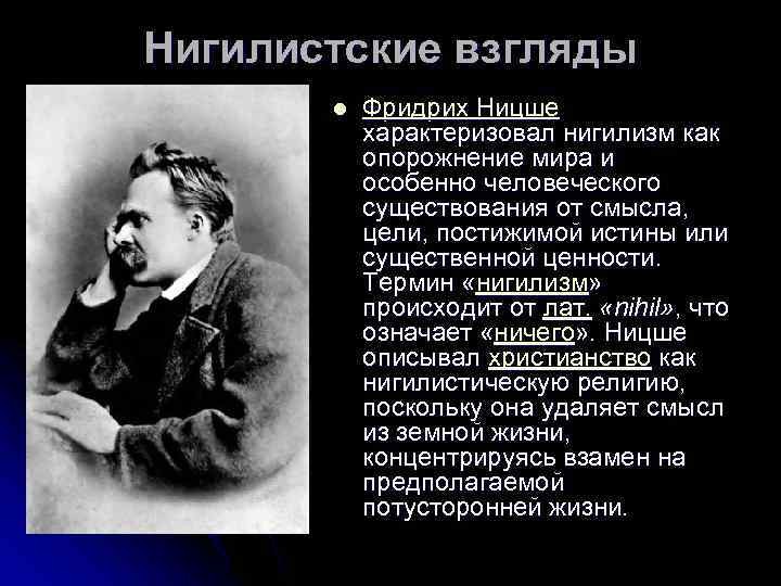 Нигилистские взгляды  l  Фридрих Ницше   характеризовал нигилизм как