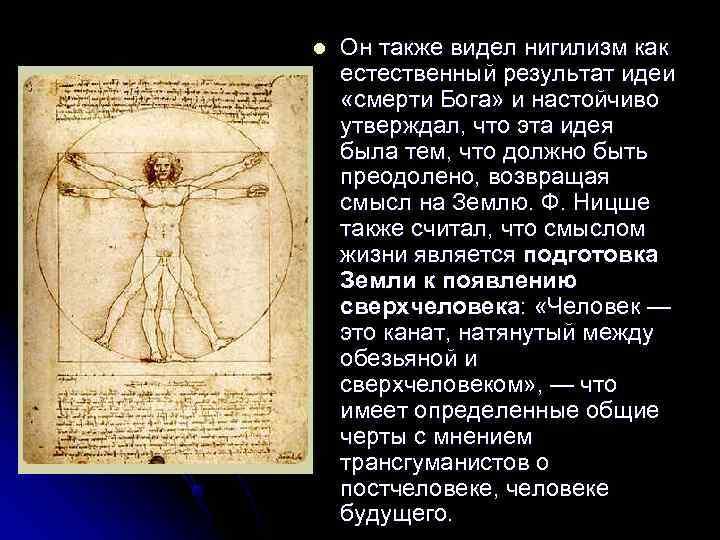 l  Он также видел нигилизм как естественный результат идеи  «смерти Бога» и