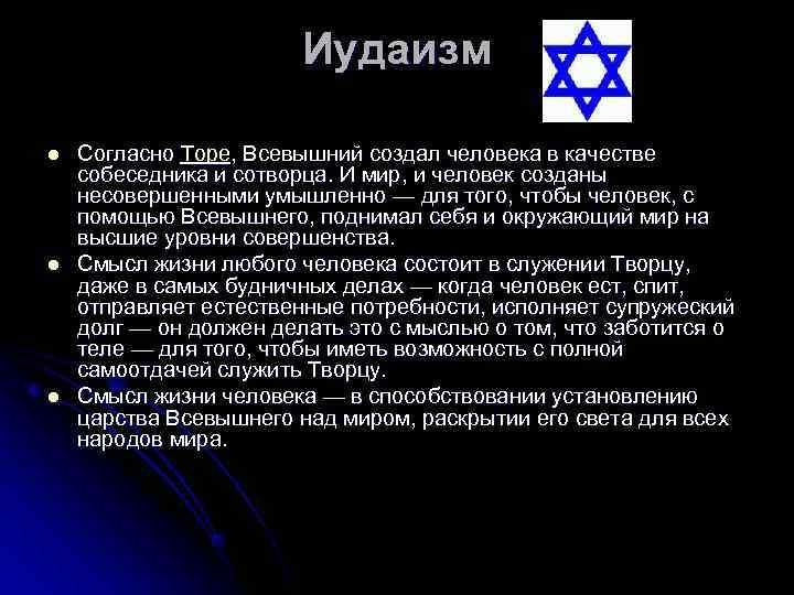 Иудаизм l  Согласно Торе, Всевышний создал человека в качестве