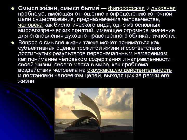 l  Смысл жи зни, смысл бытия — философская и духовная