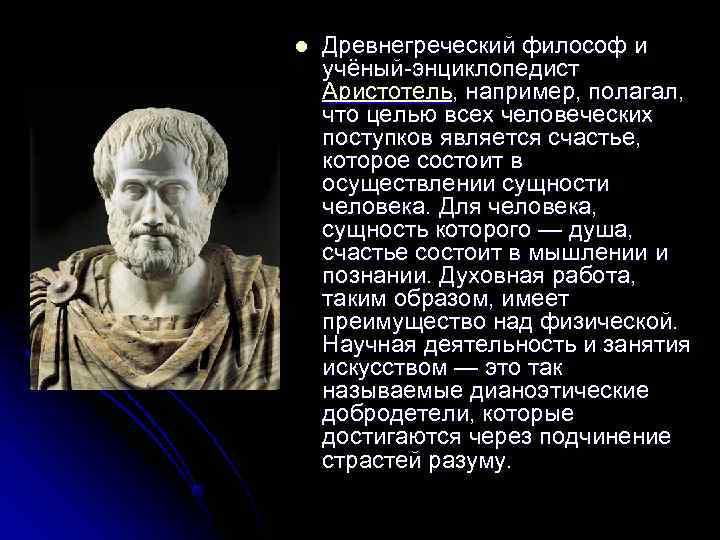 l  Древнегреческий философ и учёный-энциклопедист Аристотель, например, полагал,  что целью всех человеческих