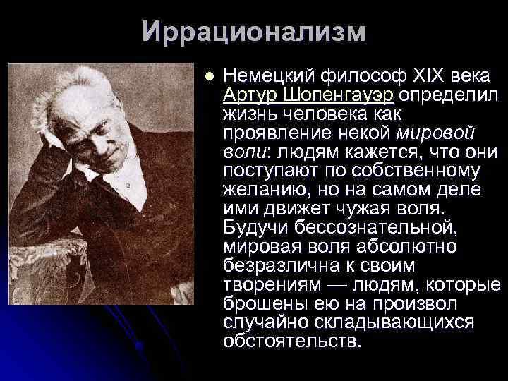 Иррационализм  l  Немецкий философ XIX века   Артур Шопенгауэр определил