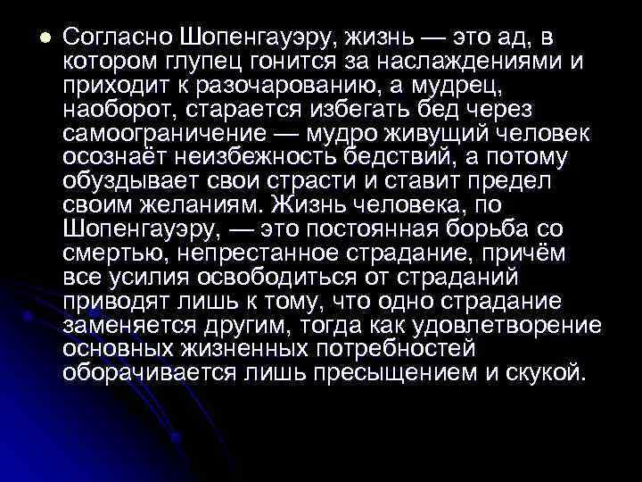 l  Согласно Шопенгауэру, жизнь — это ад, в котором глупец гонится за наслаждениями