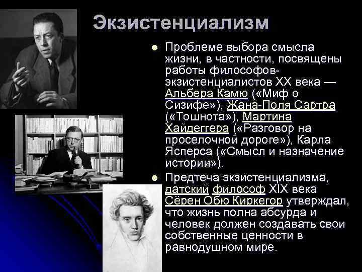 Экзистенциализм l  Проблеме выбора смысла   жизни, в частности, посвящены
