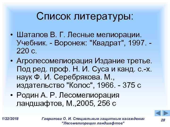 Список литературы:  • Шаталов В. Г. Лесные мелиорации.  Учебник. -