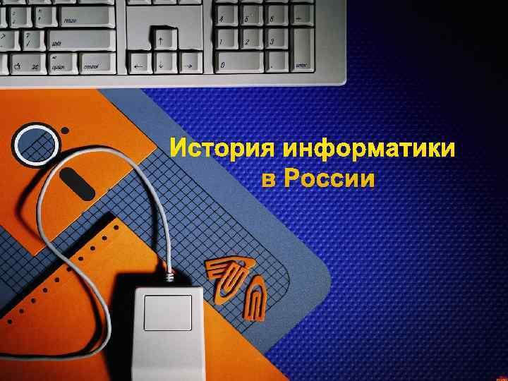 История информатики  в России