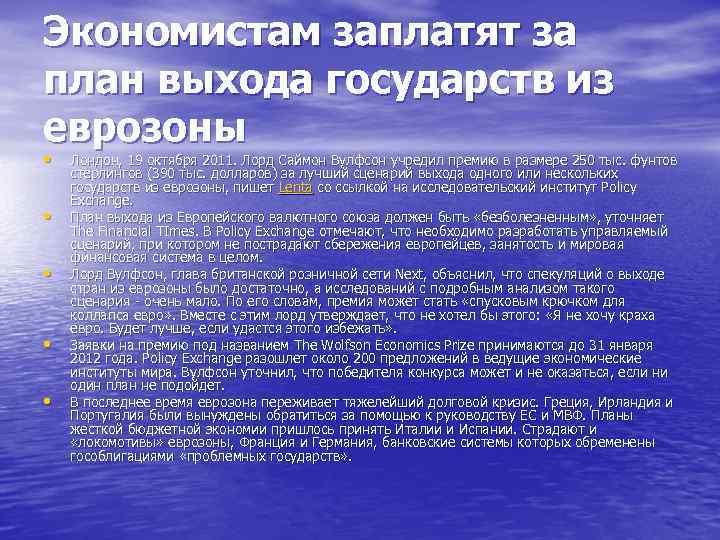 Экономистам заплатят за план выхода государств из еврозоны •  Лондон, 19 октября 2011.