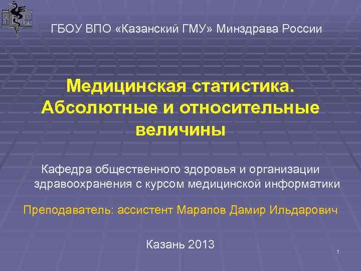 ГБОУ ВПО «Казанский ГМУ» Минздрава России  Медицинская статистика.  Абсолютные и