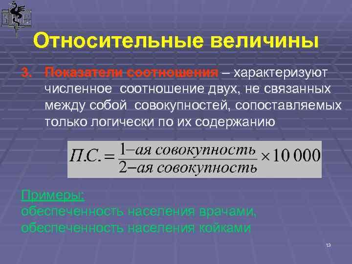 Относительные величины 3. Показатели соотношения – характеризуют численное соотношение двух, не связанных между