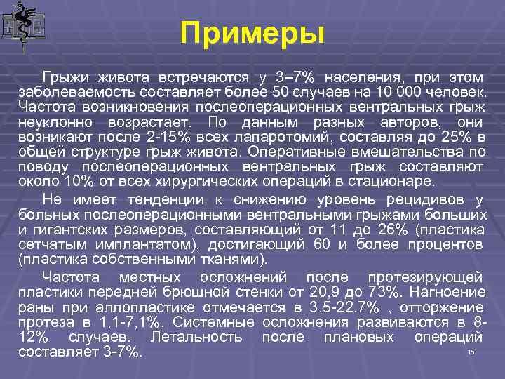 Примеры Грыжи живота встречаются у 3– 7% населения,