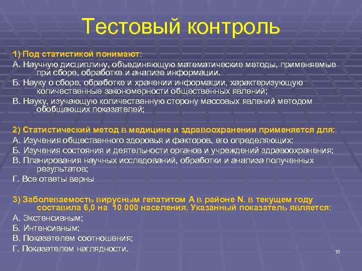 Тестовый контроль 1) Под статистикой понимают: А. Научную дисциплину, объединяющую