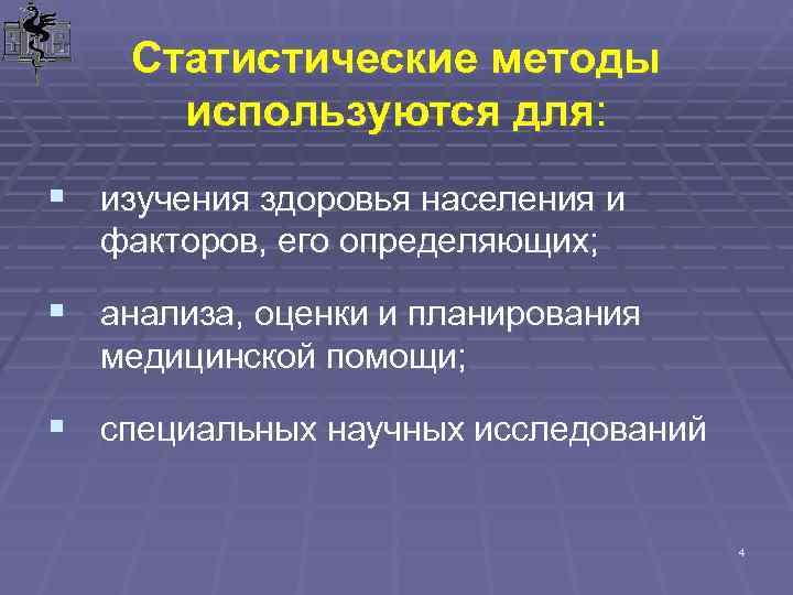 Статистические методы  используются для:  § изучения здоровья населения и