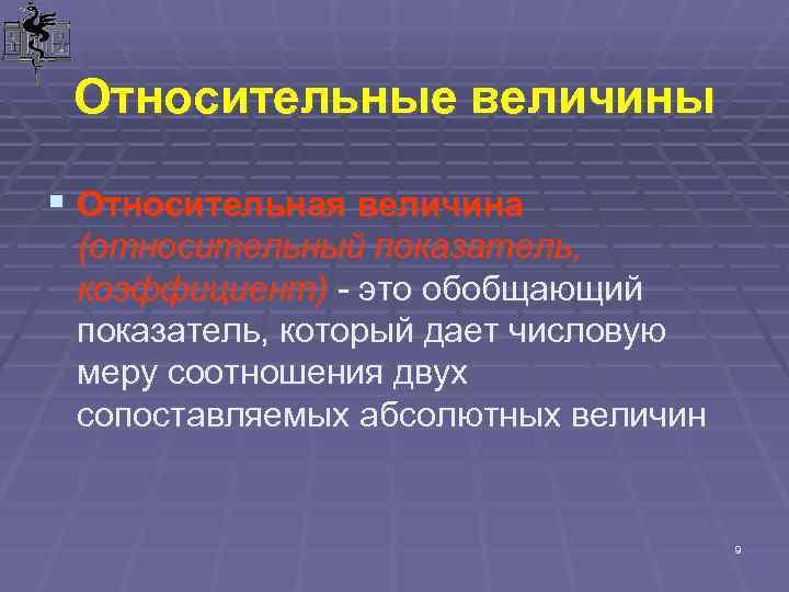 Относительные величины § Относительная величина  (относительный показатель,  коэффициент) - это обобщающий