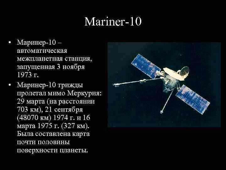 mariner 10 space probe - 720×540