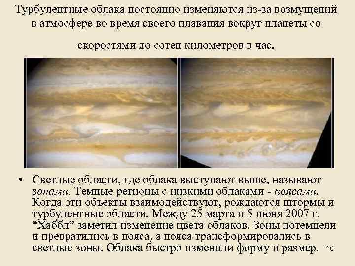 Турбулентные облака постоянно изменяются из-за возмущений в атмосфере во время своего плавания вокруг планеты