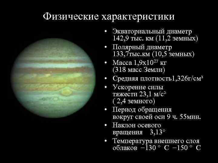 Физические характеристики   • Экваториальный диаметр    142, 9 тыс. км