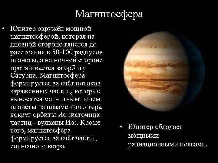 Магнитосфера • Юпитер окружён мощной  магнитосферой, которая на
