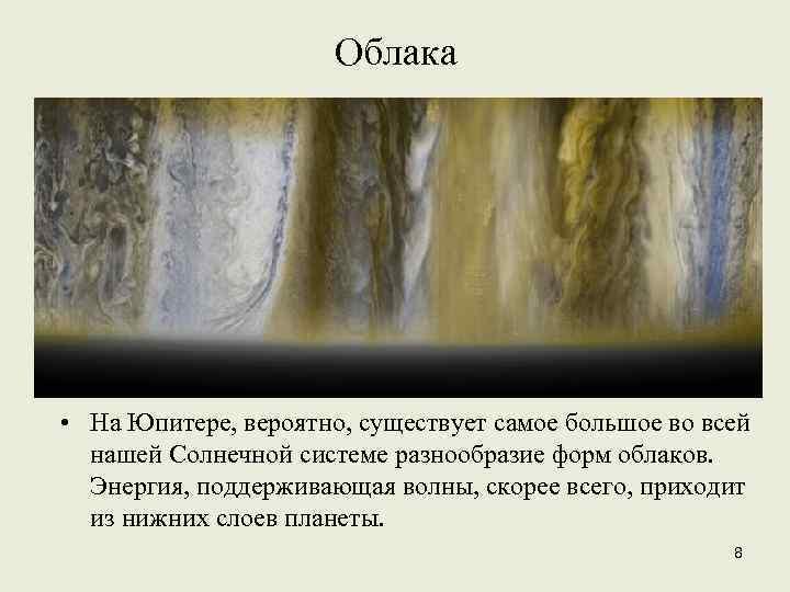 Облака • На Юпитере, вероятно, существует самое большое во