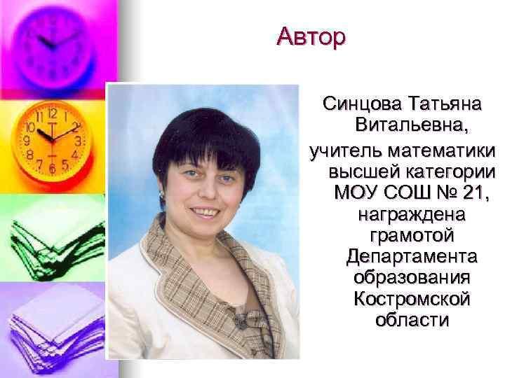 Автор Синцова Татьяна  Витальевна,  учитель математики высшей категории МОУ СОШ № 21,