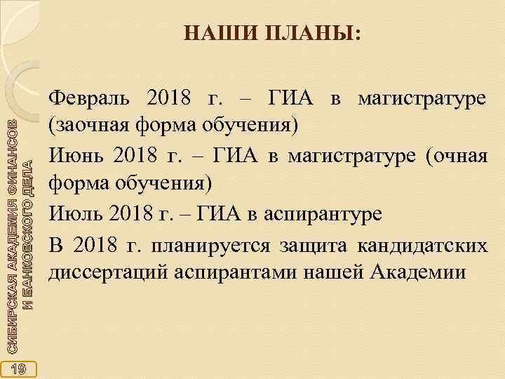 НАШИ ПЛАНЫ:       Февраль 2018