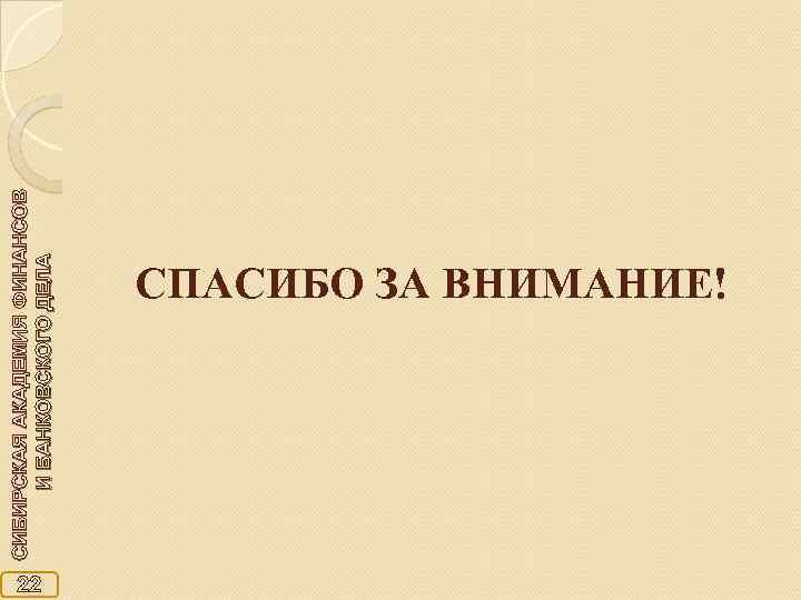 СИБИРСКАЯ АКАДЕМИЯ ФИНАНСОВ 22  И БАНКОВСКОГО ДЕЛА