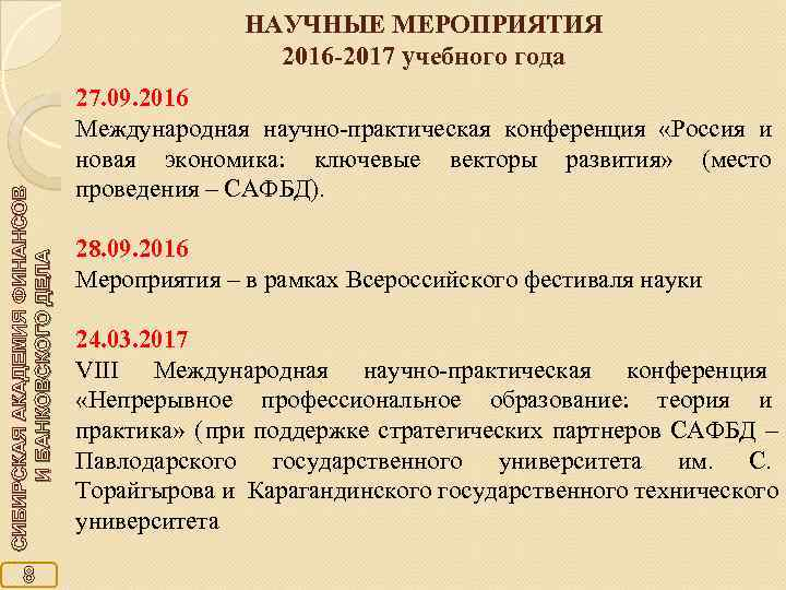 НАУЧНЫЕ МЕРОПРИЯТИЯ    2016 -2017 учебного года