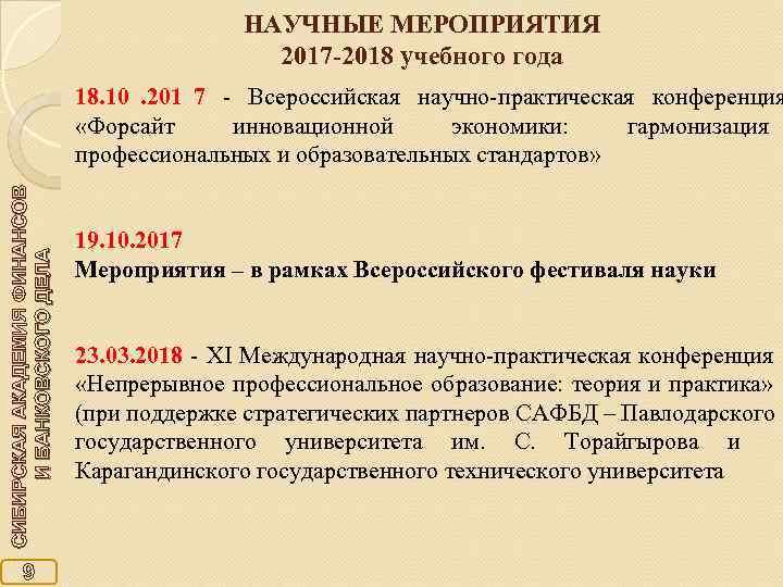 НАУЧНЫЕ МЕРОПРИЯТИЯ    2017 -2018 учебного года