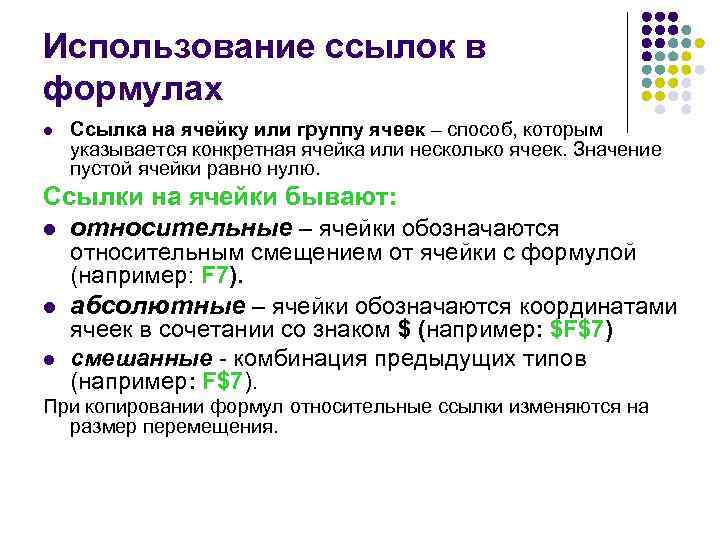 Использование ссылок в формулах l  Ссылка на ячейку или группу ячеек – способ,