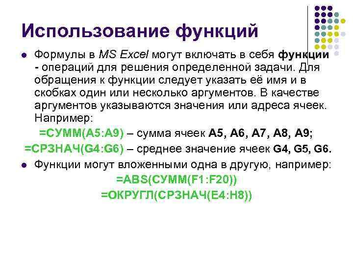 Использование функций l Формулы в MS Excel могут включать в себя функции  -