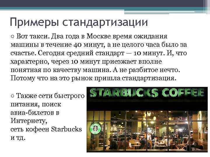 Примеры стандартизации ○ Вот такси. Два года в Москве время ожидания машины в течение