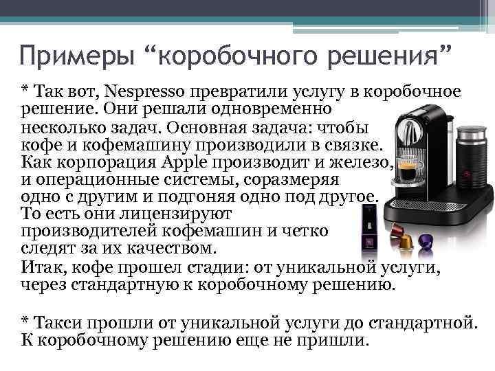 """Примеры """"коробочного решения"""" * Так вот, Nespresso превратили услугу в коробочное решение. Они решали"""