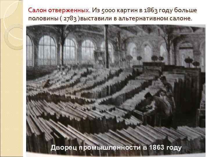 Салон отверженных. Из 5000 картин в 1863 году больше половины ( 2783 )выставили в